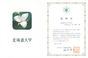 AIRDO received a letter of appreciation from Keizo Yamaguchi, president of Hokkaido University.