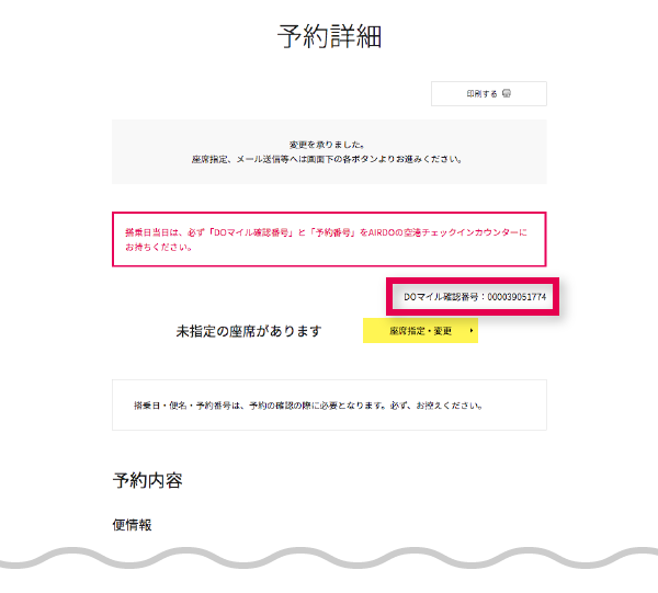 Keep a copy of your DO Miles confirmation number and reservation number. 。