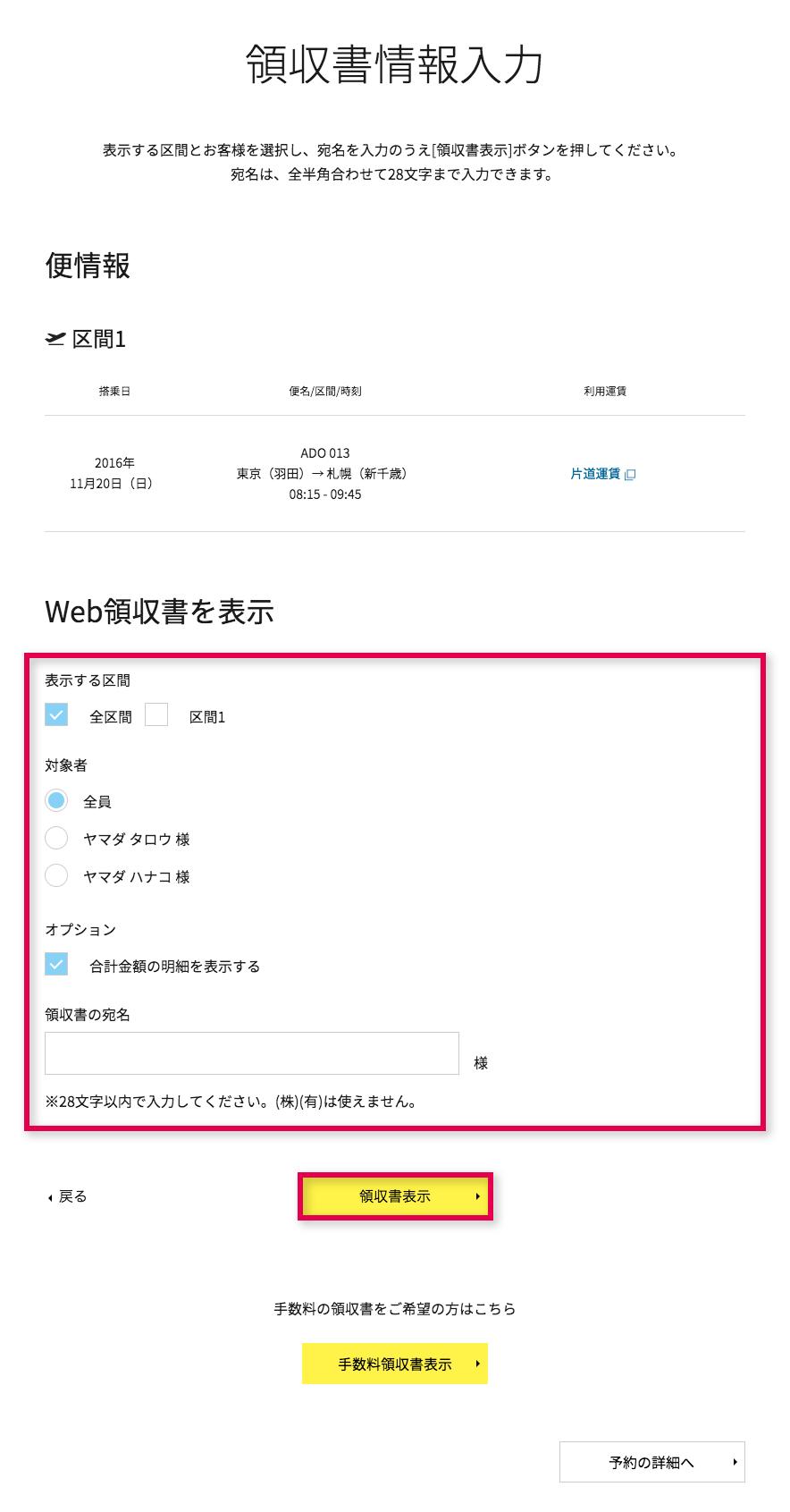 web receipt data display service