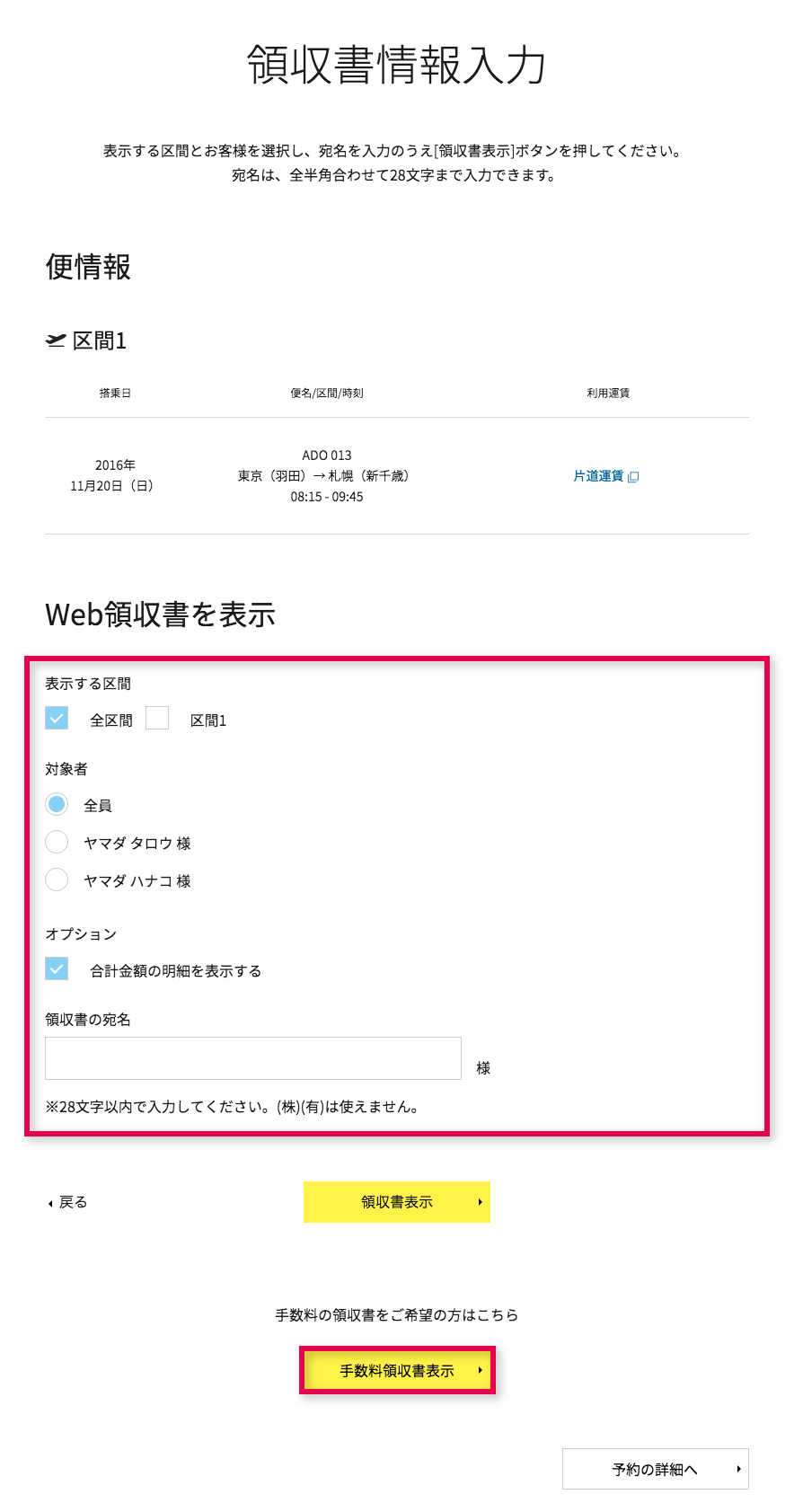 Web Receipt Data Display Service Issuance Of Receipts Purchases And Receipts Ticket Reservations And Purchases Official Airdo Website Visit Airdo For Reserving Airplane Tickets To And From Hokkaido
